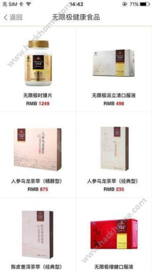 无限极中国app手机版下载图片1