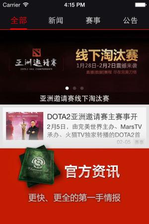 DOTA2Ti6直播平台图2