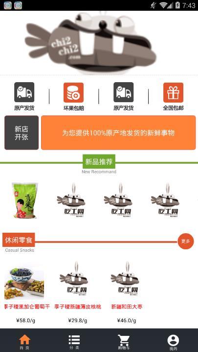 吃土网app评测:商品齐全的美食购物神器[多图]