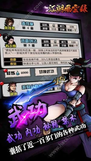江湖风云录iOS图2