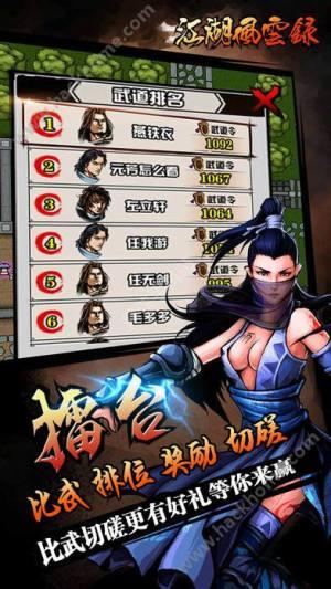 江湖风云录iOS图4