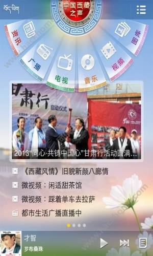 西藏之声网下载手机版app图片1