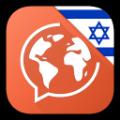 希伯来语app
