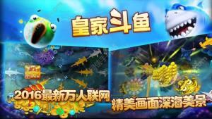 皇家斗鱼百度版图4