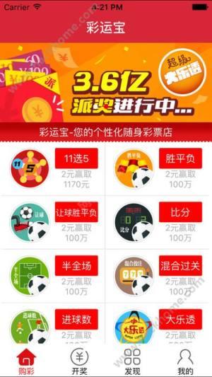 彩运宝app图2