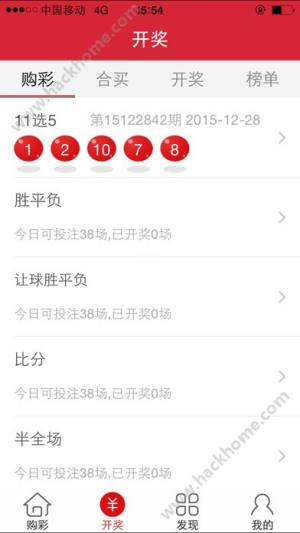 彩运宝app图4