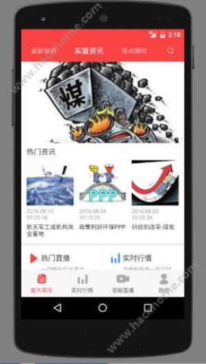百灵通app图2