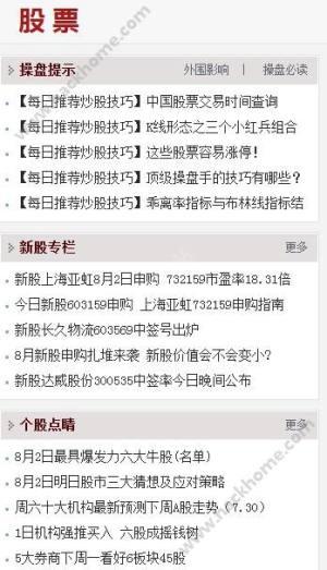 老钱庄股票论坛app下载心水论坛998009官网版图片1
