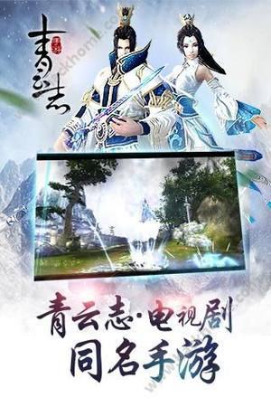 诛仙青云志游戏图2