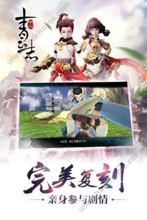 诛仙青云志游戏图4