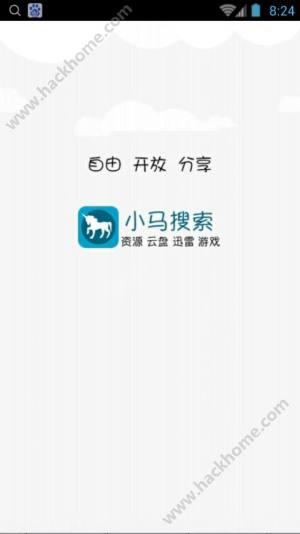 小马搜索app下载官网软件图片1