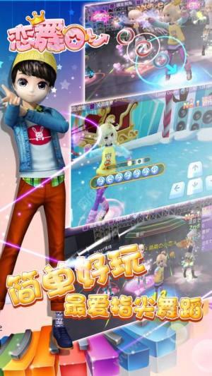 恋舞OL九游版图2