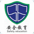中国安全教育网登录