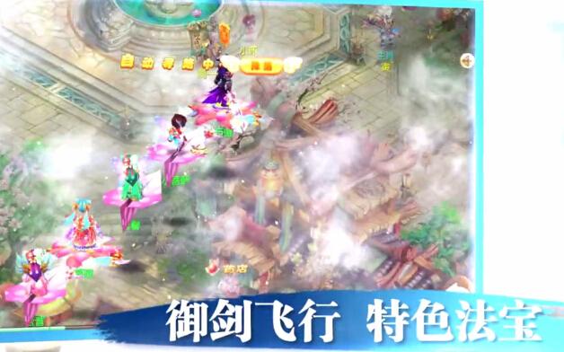 梦幻诛仙手游特色玩法视频[图]