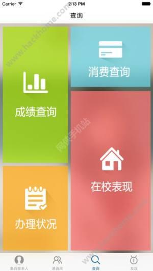 家校互联家长端app图2