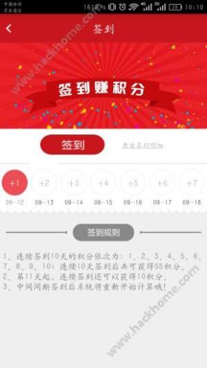 中国石化河北油惠通app官网下载图片1