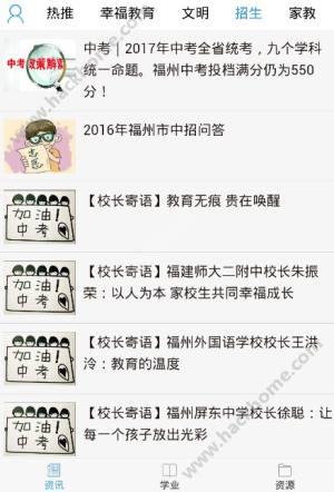 闽江清风我要答题app图2