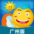 金太阳同步学广州版
