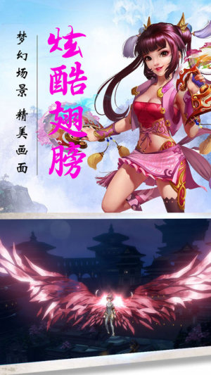 御剑传说手游官网图4