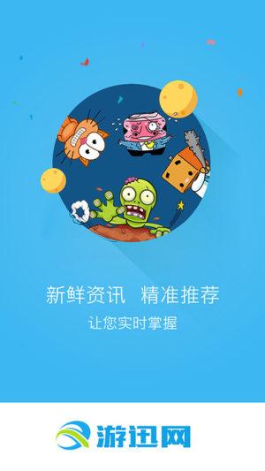 游迅网官网版图2