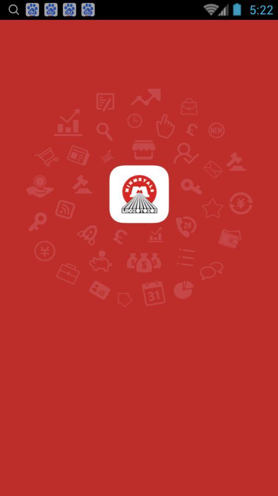 五矿e营业厅app评测:你的理财神器[多图]