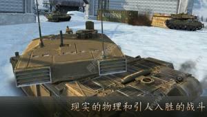 Armada现代坦克冲突手游图2
