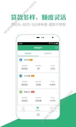 小钱借款app图2