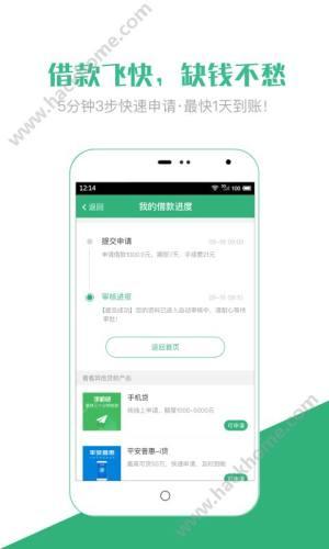 小钱借款app图4