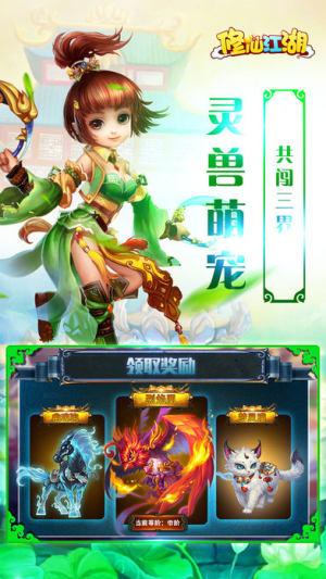修仙江湖手游图2