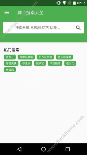 智慧搜索工具app软件图2