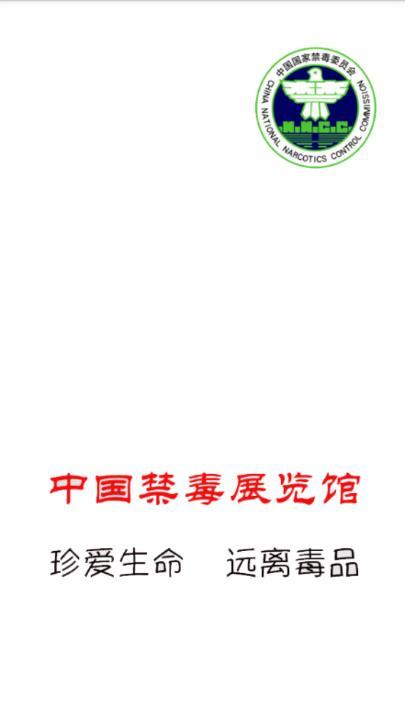 中国禁毒展览馆app下载地址多少?中国禁毒展览馆官方下载地址介绍[多图]