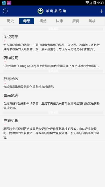中国禁毒展览馆如何注册?中国禁毒展览馆注册登记方法介绍[多图]