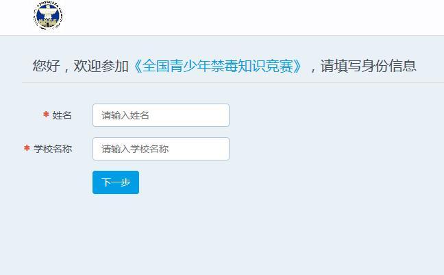 中国禁毒展览馆在线答题怎么进?中国禁毒数字展览馆答题方法介绍[多图]