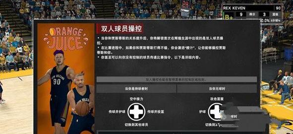 NBA2K17双人球员控制方法 怎么控制两名球员?[多图]