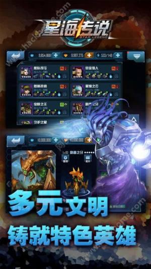 星海传说国际版官方版图2