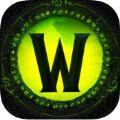 魔兽世界随身助手app