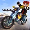 我的摩托车世界手机游戏下载 v1.0.0