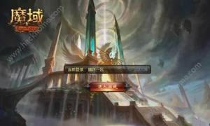 魔域互通版iOS图4