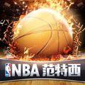 NBA范特西篮球手游