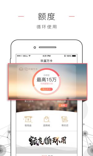 玖富万卡app图2
