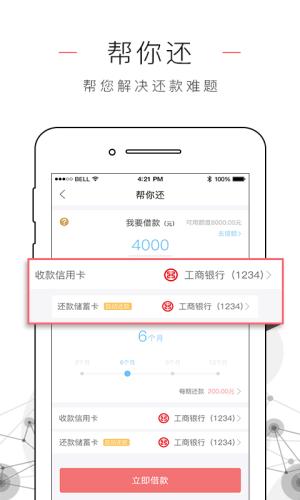 玖富万卡app下载手机版图片1
