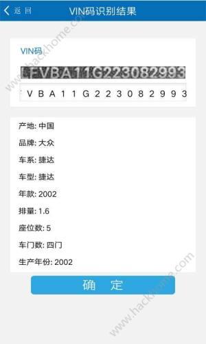 易泊汽车VIN码识别官网版图4