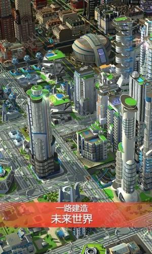 模拟城市我是市长存档图2