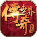 传奇世界春节版官网版