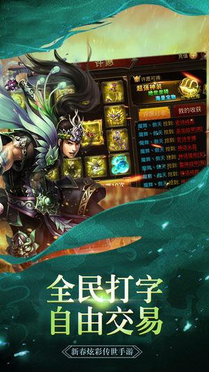 传奇世界春节版官网图2