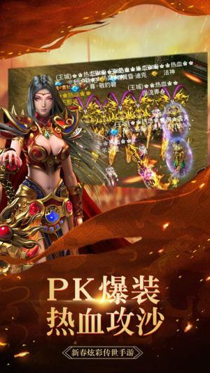 传奇世界春节版官网图4