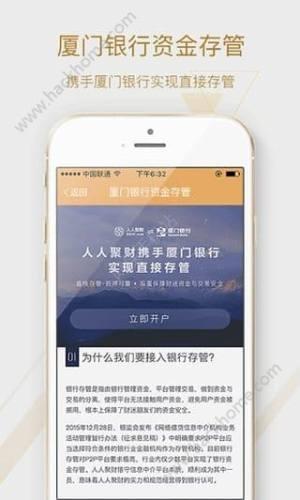 瑞风聚财app图2
