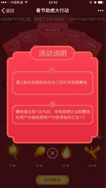 QQ空间春节助燃大行动在哪里?QQ空间春节助燃大行动活动登录地址[图]