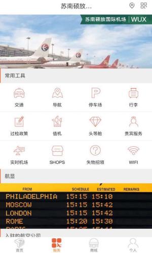 登机区官方版图2