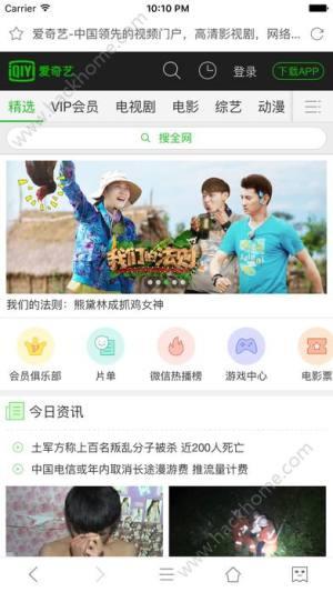 360浏览器最新版app图2